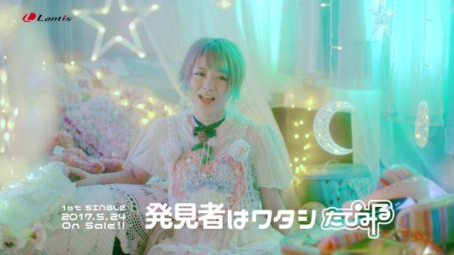 たぴみる / 発見者はワタシ Music Video