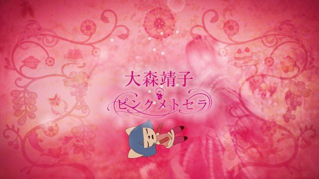 大森靖子「ピンクメトセラ」MusicClip (short ver.)