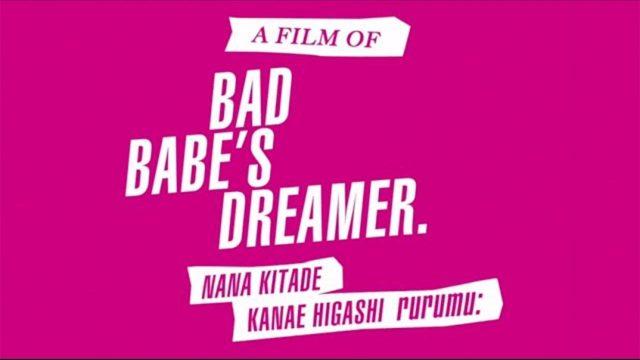 "北出菜奈×東佳苗(縷縷夢兎)""A FILM OF BAD BABE'S DREAMER"""